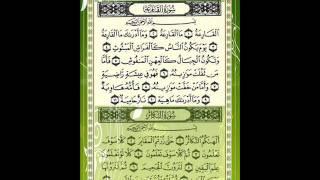 سورة القارعة للقارئ الشيخ إبراهيم الأخضر مع الأيات