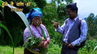 New Nepali Comedy ॥ हुने नै यत्ति हो ॥ Hune Nai Yatti Ho Trailer  || Nepali Comedy Web Series