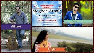 Megher Aarale (Full Audio Song) | Athoi | Megha | Bangla New Song 2017