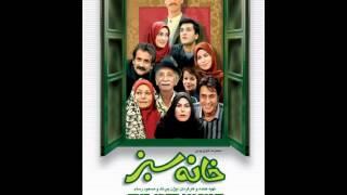 تیتراژ پایانی خانه سبز با صدای علی تفرشی Khaneye Sabz