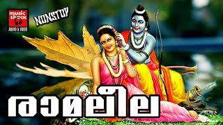 രാമ ലീല... # Hindu Devotional Songs Malayalam 2017 # Sree Rama Devotional Songs Malayalam
