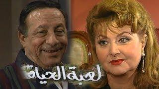 مسلسل ״لعبة الحياة״ ׀ أبو بكر عزت – ليلى طاهر ׀ الحلقة 12 من 21