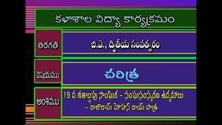 SCERT (TTP) || సాంఘిక - సంఘసంస్కరణ ఉద్యమాలు రాజారామ్ మోహన్ రాయ్ పాత్ర || Live With Prabavathi