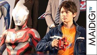 濱田龍臣、ウルトラマン役に「まさか!」と歓喜 「ウルトラマンジード」制作発表会1