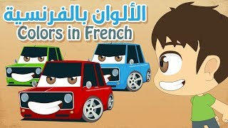Learn Colors with Cars in French for Kids – Learn Colors with Zakaria