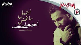 Ahmed Saad - أجمل ما غني احمد سعد