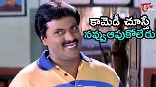 Sunil Best Comedy Scenes Back To Back - NavvulaTV