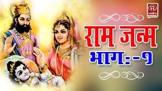 Ram Janam Part 1 || राम जन्म भाग 1 || Katha || Ramayan || Naveen Kumar Mishra || Rathore Cassettes