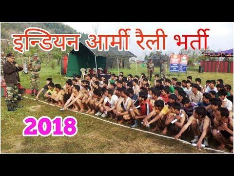 Xxx Mp4 Indian Army Rally Bharti 2018 इन्डियन आर्मी रैली भर्ती 2018 3gp Sex