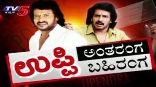ಉಪ್ಪಿ - ಅಂತರಂಗ ಬಹಿರಂಗ   Uppi - Antaranga Bahiranga   TV5 Kannada