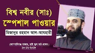 Muhammad (S.A.W) er special power.Mizanur rahman azhari.[R I MEDIA]