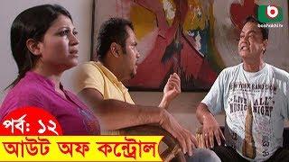 Bangla Funny Natok | Out of Control | EP 12 | Hasan Masud , Nafiza, Siddikur Rahman, Sohel Khan