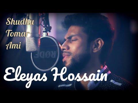 Shudhu Tomar Ami   Eleyas Hossain   Bangla New Song   2016