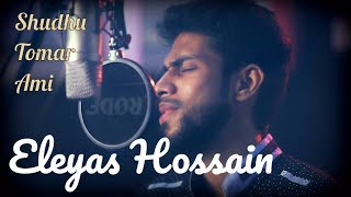 Shudhu Tomar Ami | Eleyas Hossain | Bangla New Song | 2016