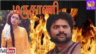Ramarajan In-Maruthani-Pandian,Shobana,Goundamani,Senthil,Mega Hit Tamil H D Full Movie