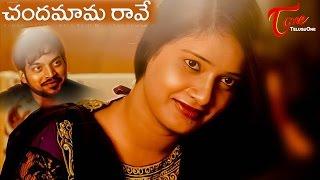 Chandamama Rave   Latest Telugu Short Film 2016   by Bala Raju M