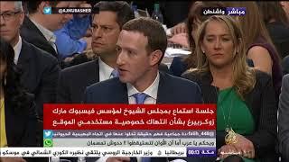 جلسة استماع بمجلس الشيوخ لمارك زوكربيرغ بشأن انتهاك خصوصية فيسبوك لمستخدميه