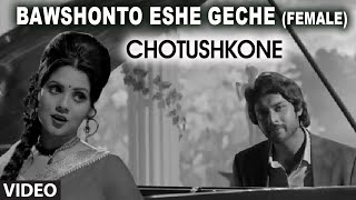Bawshonto Eshe Geche Video Song (Female) - Bengali Film