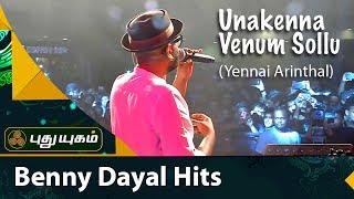 pc mobile Download Yennai Arindhaal - Unakkenna Venum Sollu | Benny Dayal | Harris Jayaraj | Puthuyugam TV