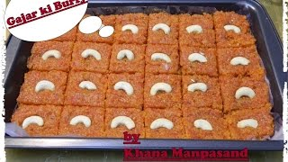 Gajar ki Burfi or Carrot Burfi, Gajar ka halwa ,Gajrela , Quick and Easy recipe by Khana Manpasand