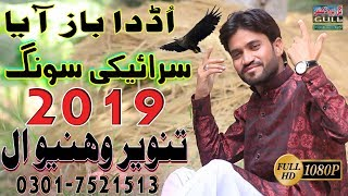 Udaah Baz Aya -Tanveer Vehniwal - New Saraiki Song 2018 - Gull Production Pakistan 2018 FULL HD