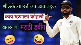 India vs Sri Lanka | Virat Kohli | Marathi Dubbed | Third Test | Nagpuri Kharra | Tarri Poha | MVF