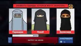 Почему в Казахстане хотят запретить никаб?