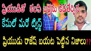 New Twist In Sudhakar Reddy Murder Case | Nagarkurnool | swathi and rajesh attempt murder .#Sreetv