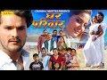 घर परिवार || Khesari Lal Yadav, Anjana Singh || Bhojpuri Full Movies 2018 || Chanda Cassette