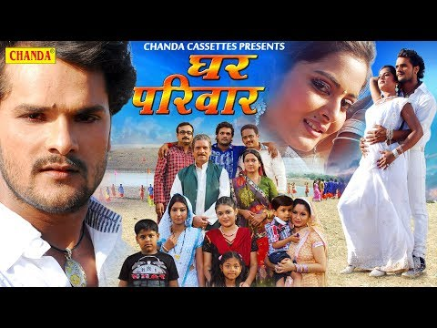 Xxx Mp4 घर परिवार Khesari Lal Yadav Anjana Singh Bhojpuri Full Movies 2018 Chanda Cassette 3gp Sex