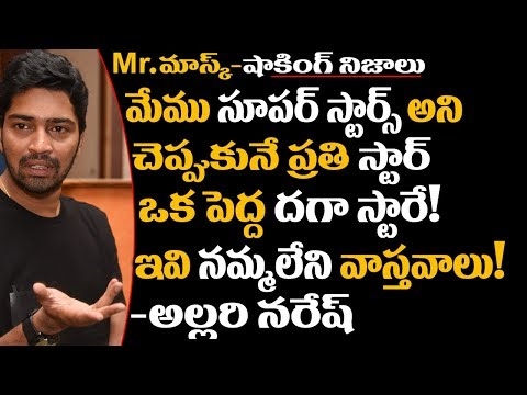 Xxx Mp4 Allari Naresh SHOCKING Comments On Tollywood Heroes Latest Celebrity Updates Super Movies Adda 3gp Sex