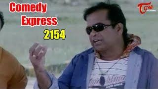 Comedy Express 2154 | Back to Back | Latest Telugu Comedy Scenes | #TeluguOne