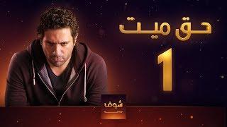 مسلسل حق ميت الحلقة 1 الاولى | HD - Haq Mayet Ep1
