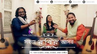Sohoj Robir Asor | Kolkata Videos ft. Timir Biswas, Kunal Biswas & Anny Ahmed | Rabindra Sangeet