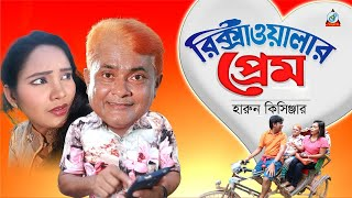 Harun Kisinger - Rickshawalar Prem | রিক্সাওয়ালার প্রেম | Bangla Koutuk 2018 | Official Comedy