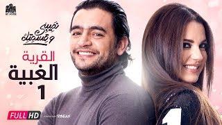 مسلسل نصيبي وقسمتك - هاني سلامة و درة - القرية الغبية ج1 - الحلقة 22   Nasiby W Ksmetak