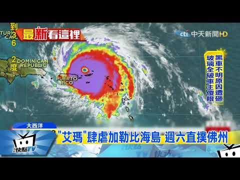 20170907中天新聞 颶風「艾瑪」史上最強 肆虐加勒比海島