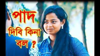 পাদ 2 | Fart Fact 2 | Bangla Funny Video 2018 | Bangla new Funny vedio | Faporbazz tv.