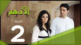 مسلسل الادهم الحلقة |2| El Adham series