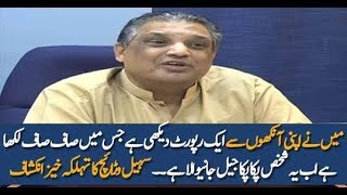 Pakistan News-Sohail Warraich Reveals Who Is Going To Jail Next