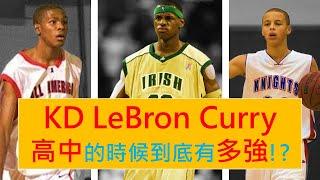 【NBA籃球】LeBron Curry KD 高中時到底有多強!? | 球權