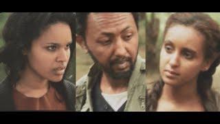 Sost Meazen 1 (Ethiopian Film 2017)