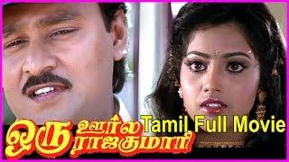 Oru Oorla Oru Rajakumari Tamil Full Length Movie - Bhagyaraj,Meena