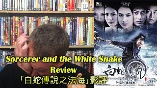 The Sorcerer and the White Snake/白蛇傳說之法海 Movie Review