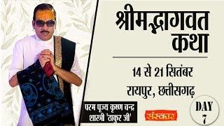 Shrimad Bhagwat Katha By Krishna Chandra Shastri (Thakur Ji) - 20 September | Raipur | Day 7