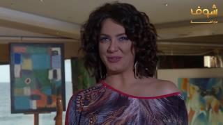شهيرة والفن الراقي سلاف فواخرجي مسلسل حارة المشرقة شوف دراما
