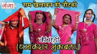राम खेलावन का लड़कियों से मुकाबला - Ram Khelawan Ki Nautanki | Bhojpuri Nautanki Nach Programme