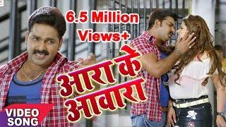 आरा के आवारा    Pawan Singh & Alka Jha    2017 का सबसे हिट गाना    CHALLENGE - चैलेंज Video Song