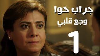 مسلسل جراب حواء( وجع قلبي -1  )  الحلقة | 27 | Grab Hawa Series Eps