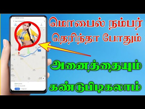 How to track friends Live location latest location tracking method Tamil Tech Central